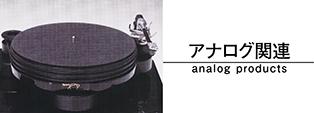 アナログ関連