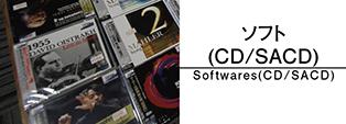 ソフト(CD/SACD)